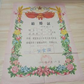 厦门市禾山区1958年结婚证一张