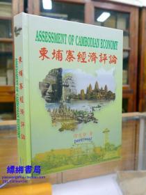 柬埔寨经济评论——徐光发著(中英文版合订本 英文版143页 中文版99页)