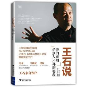 王石说 专著 我的成功是别人不再需要我 王石口述 时代纪录整理 wang shi shuo
