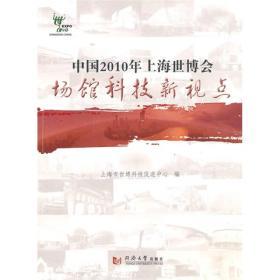 中国2010年上海世博会场馆科技新视点