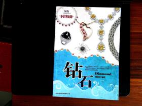 时尚收藏:钻石