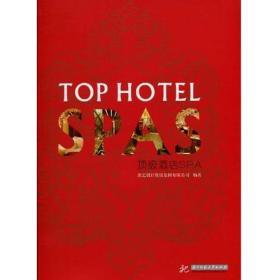 顶级酒店Spa