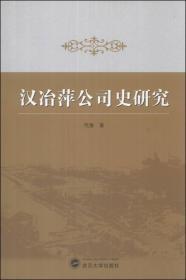 汉冶萍公司史研究