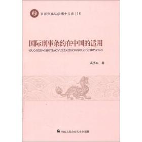 国际刑事条约在中国的适用