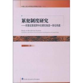 累犯制度研究:刑事政策视野中累犯制度一体化构建:constitution of recidivism system integration from p