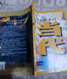 当代杂志(1998年第3期,总第121期)