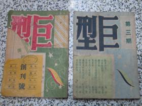 巨型 创刊号、第三期 2册 民国三十六年初版本
