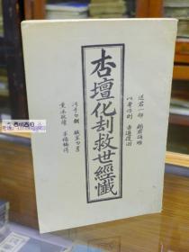 杏坛化刦救世经懴全部 16开影印成都县 金和乡文公庙万殊楼