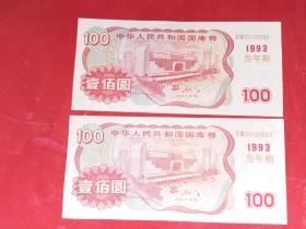 1993年国库券100元三年期2张(连号)