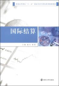 普通高等教育国际经济与贸易系列规划教材/国际结算