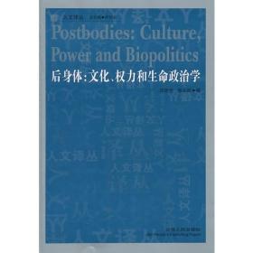 后身体:文化、权力和生命政治学