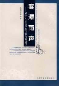 秦潭雨声——科学人文艺术素质教育演讲录