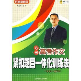 方洲高考作文:紧扣题目一体化训练法(一本书+一张VCD)