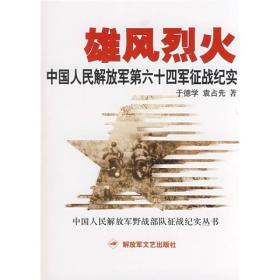 雄风烈火:中国人民解放军第六十四军征战纪实