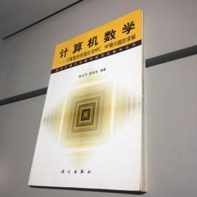 计算机数学——计算复杂性理论与NPC、NP难问题的求解