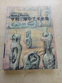 亨利摩尔艺术全集(正版、现货、实图!)
