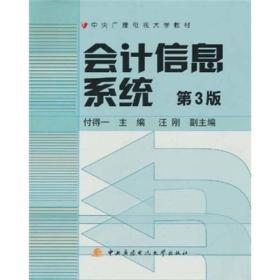 中央广播电视大学教材:会计信息系统(第3版)