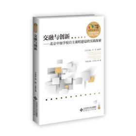 交融与创新:北京中加学校自主课程建设的实践探索