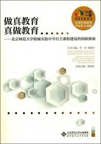 """""""六位一体""""课程创新系列·做真教育 真做教育:北京师范大学附属实验中学自主课程建设的创新探索"""