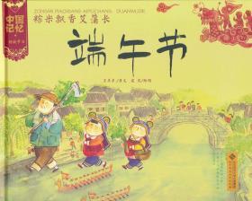 中國記憶·傳統節日圖畫書:粽米飄香艾蒲長·端午節
