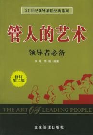 管人的艺术:领导者必备(修订第二版)