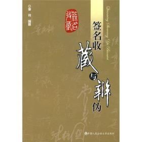 正版现货 签名收藏与辨伪出版日期:2010-02印刷日期:2010-02印次:1/1