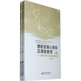 潜能发展心理学及潜能教育:理论思考及实验实践研究