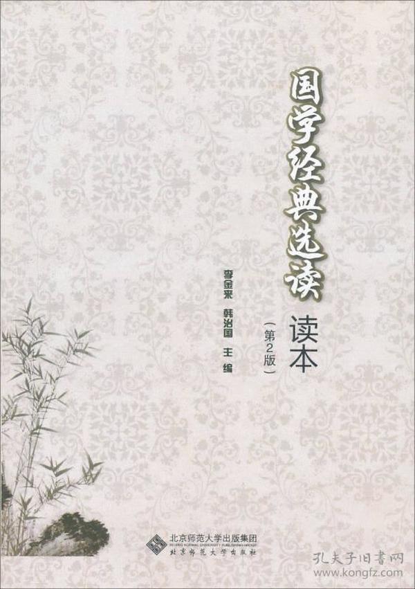 国学经典选读读本(第2版)