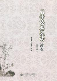 GL-QS国学经典选读读本