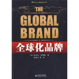 全球化品牌