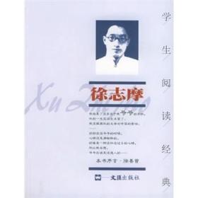 正版二手徐志摩--学生阅读经典