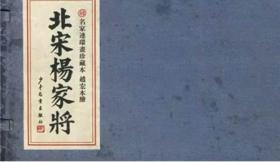 上海少儿版32开仿宣北宋杨家将4册函装.《名家连环画珍藏本·北宋杨家将》。