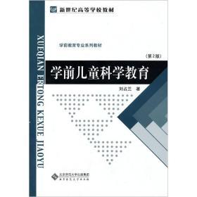 学前儿童科学教育 刘占兰 北京师范大学出版社 9787303055401s