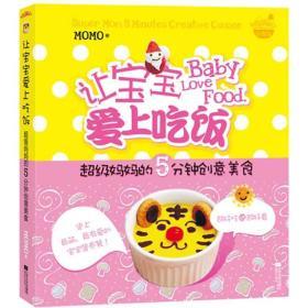 让宝宝爱上吃饭:超级妈妈的5分钟创意美食
