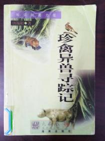 火凤凰青少年文库:珍禽异兽寻踪记