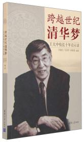 跨越世纪清华梦 王大中校长十年启示录