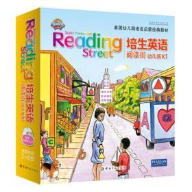 培生英语·阅读街:幼儿版K1(幼儿园小班适用,35册)——美国幼儿园语言启蒙教材H