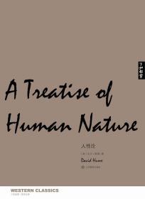 了如指掌·西学正典:人性论
