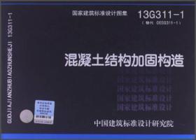13G3111 混凝土结构加固构造——结构专业_9787802428577