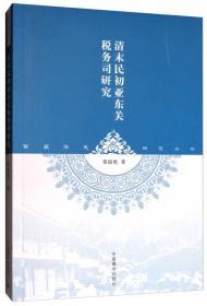 清末民初亚东关税务司研究