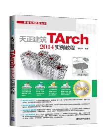 精品实例教程丛书:天正建筑TArch 2014实例教程
