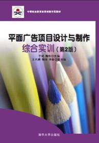 中等职业教育改革创新示范教材:平面广告项目设计与制作综合实训(第2版)
