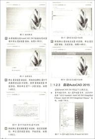 AutoCAD 2015完全学习手册