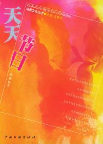 天天节日——场景文化丛书