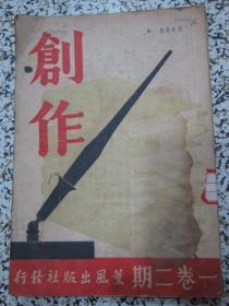 创作 第一卷二期 民国二十四年八月十五日发行