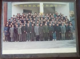 照片:七五福州军区战友聚会留念(大幅)