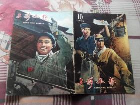 上影画报  1958-10