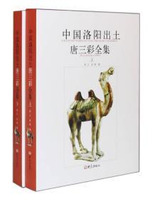 中国洛阳出土唐三彩全集