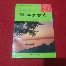 澄江方言志