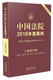 中国法院2018年度案例:人格权纠纷